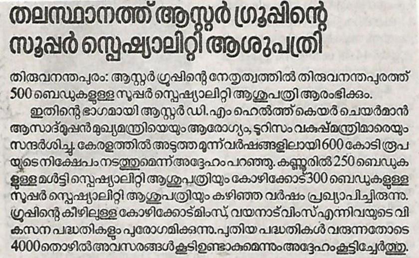Kerala-Kaumudi-large