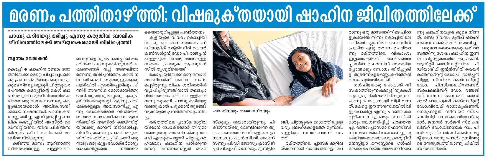 Malayala_Manorama_-_Shahina_-_Feb_7_201_1