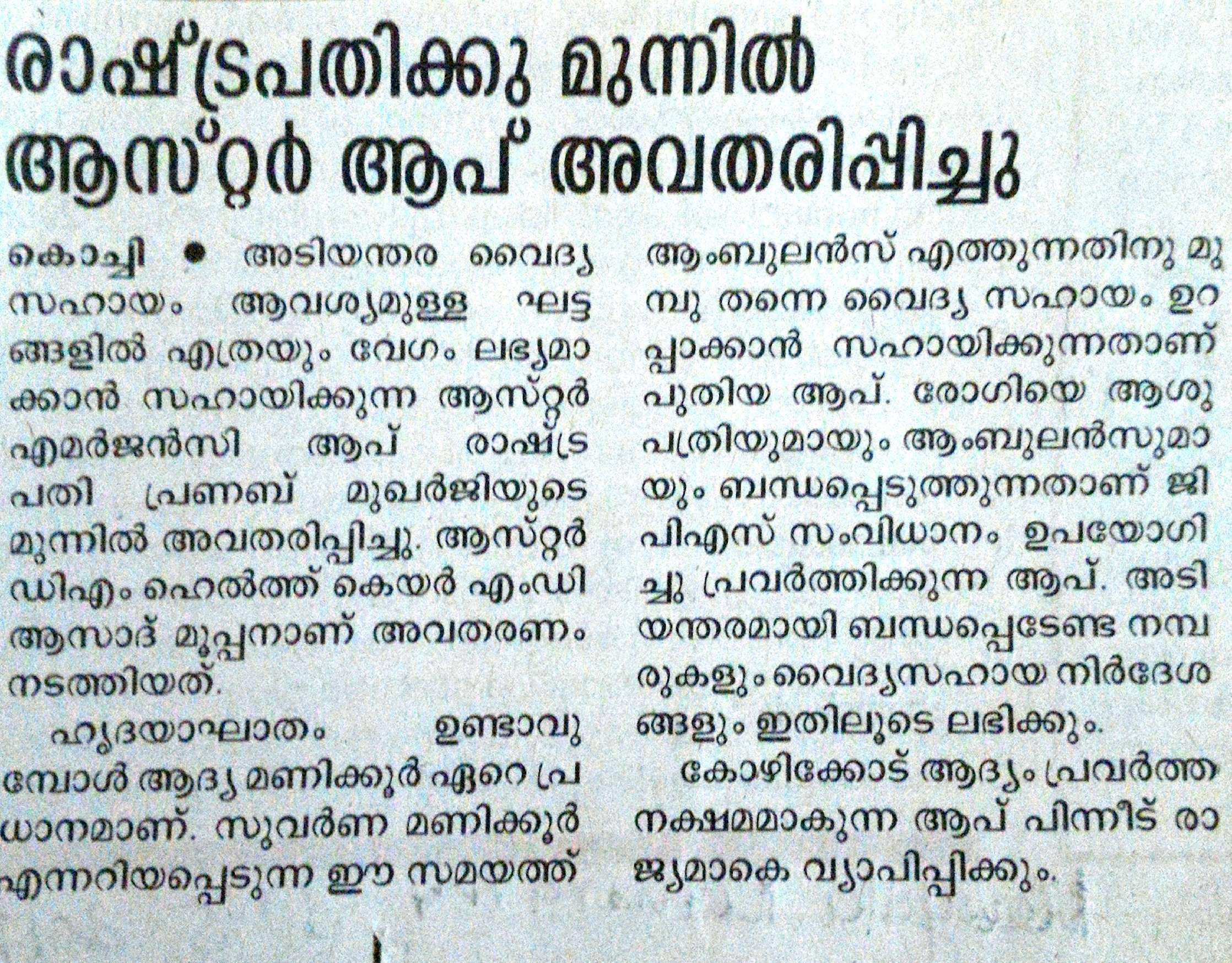 Malayalamanorama_30.5.17_pg_15
