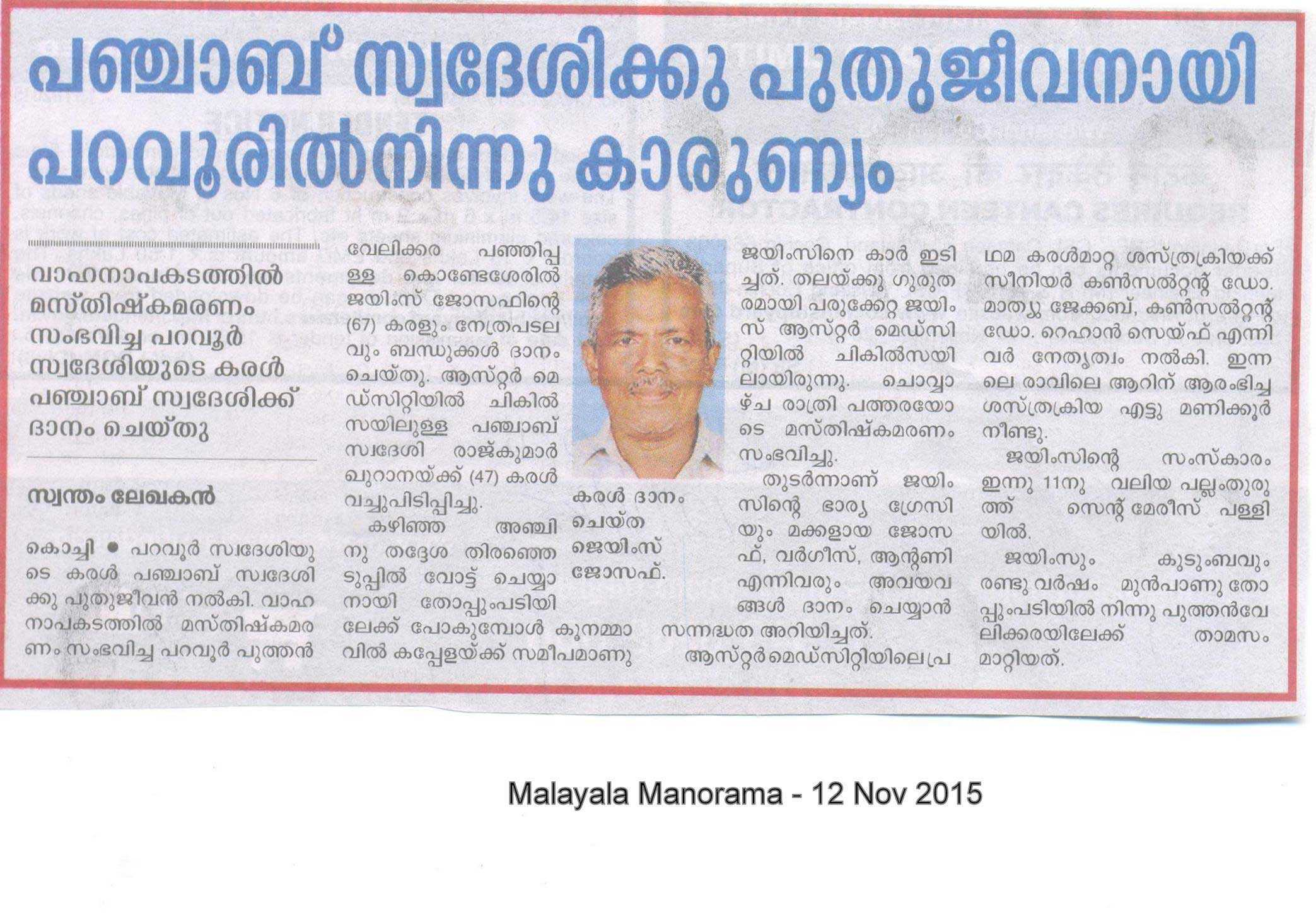 Manorama-12-Nov-big