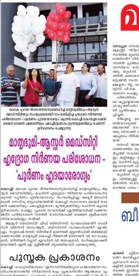 Mathrubhumi_Sep29th_2nd_Page