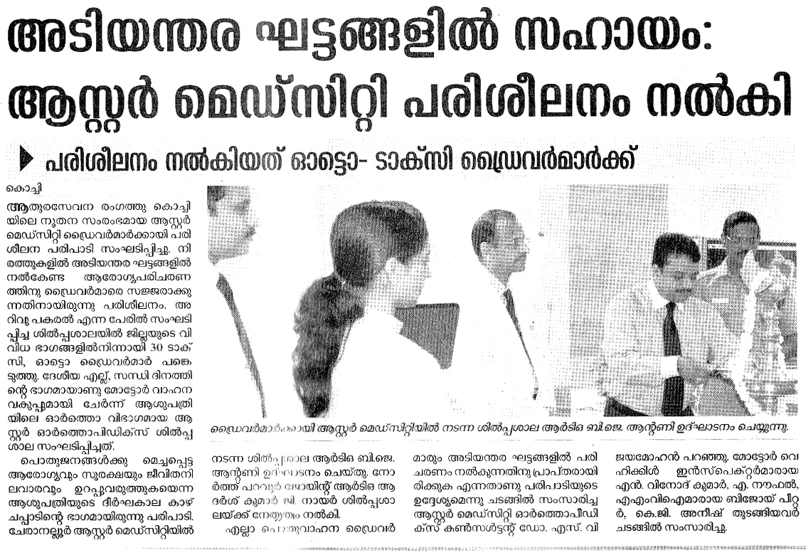 Metro_Vartha_Page_07_6th_Aug_14_Kochi