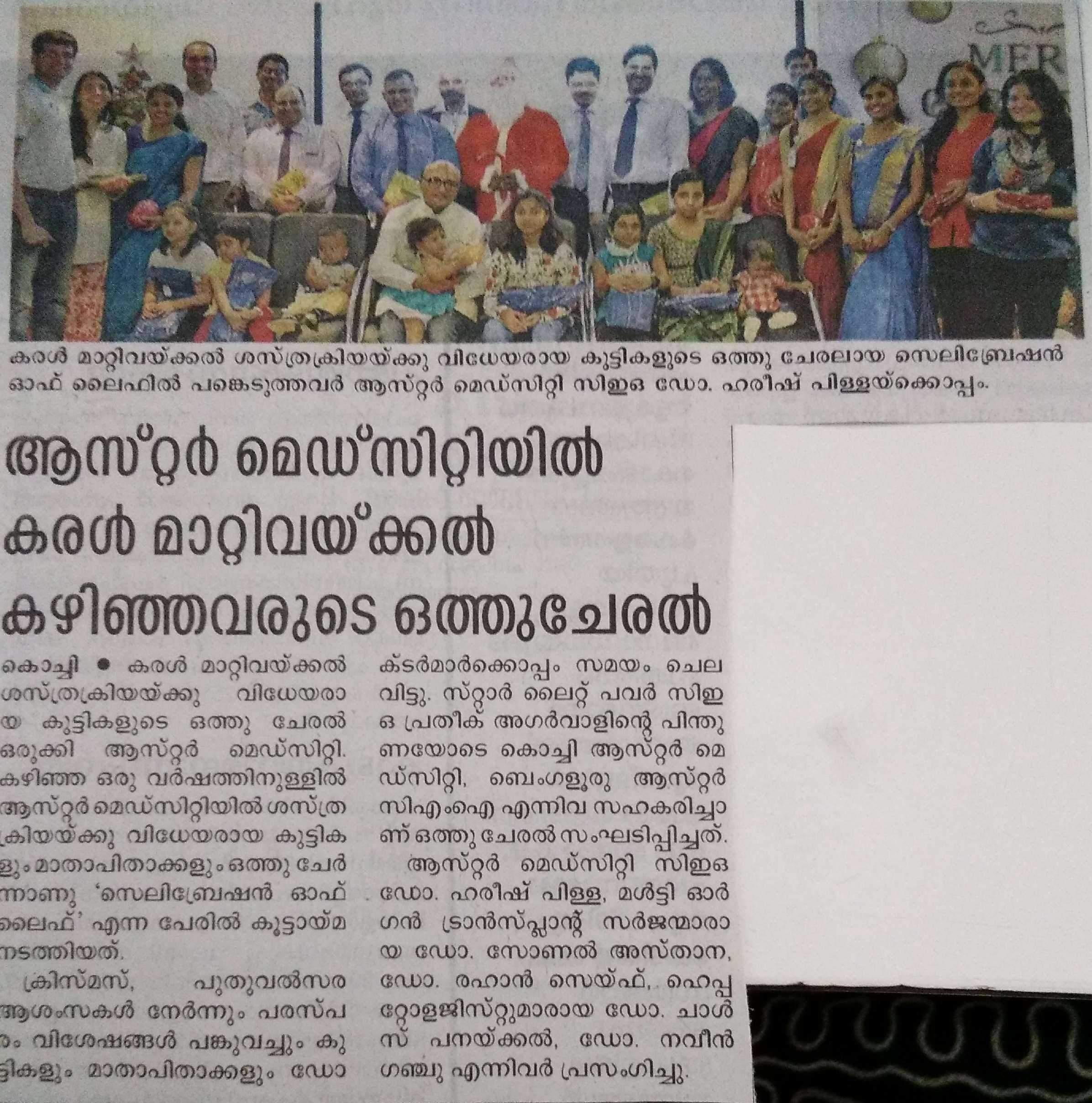 New_Doc_18_4_malayala_manorama_27.12.2016_pg9