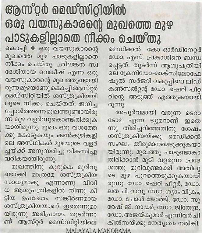 Sreelankan-Malayala-Manorama-big