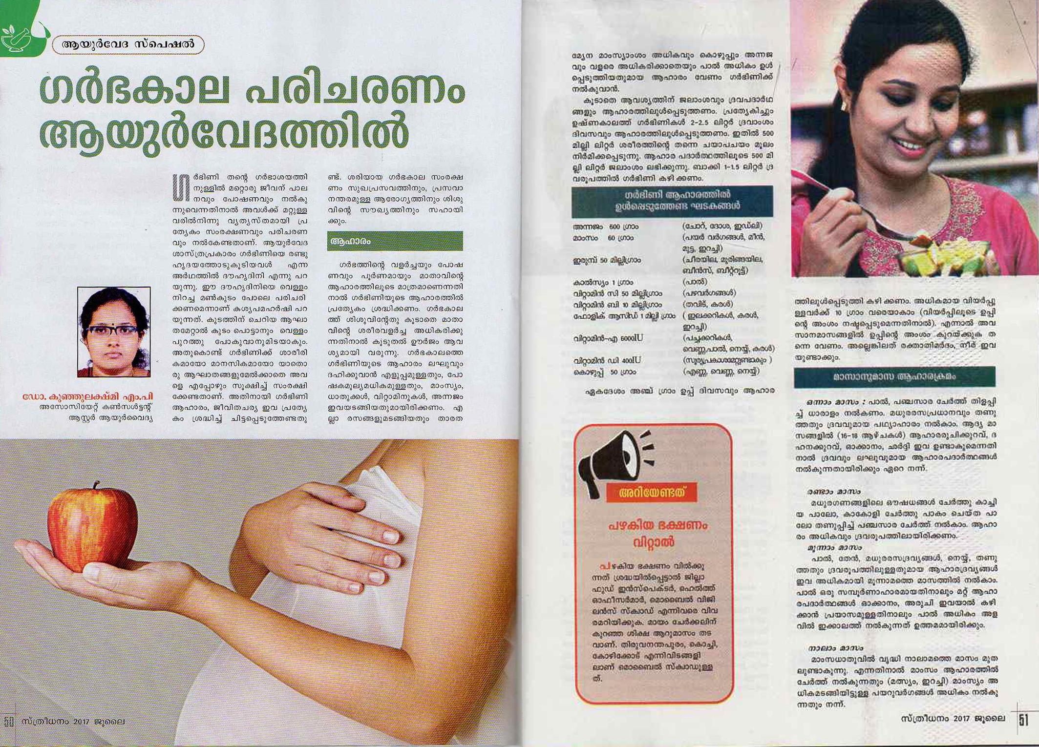 Sthree_Dr._Kunjulakshmi